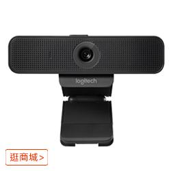 羅技 C925e HD 網路攝影機