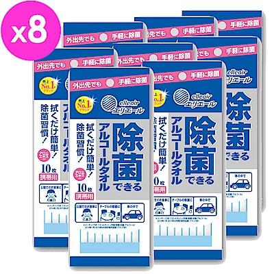 日本大王elleair抗菌濕紙巾攜帶包(10抽/包)X8入組