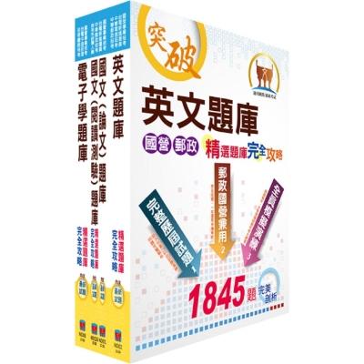 漢翔公司招考師級(電子電機A、B)精選題庫套書(贈題庫網帳號、雲端課程)