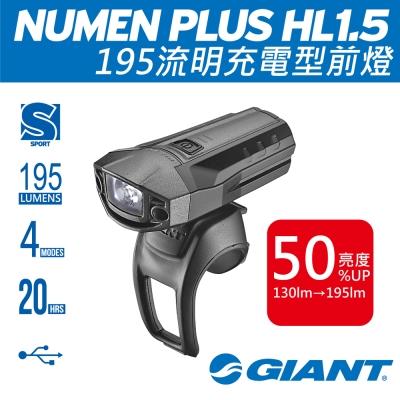 GIANT NUMEN PLUS HL1.5  195流明高亮度充電型前燈