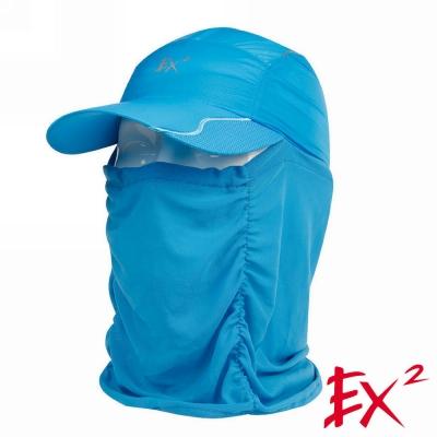 德國EX2完全防護透氣遮陽帽(冰藍)