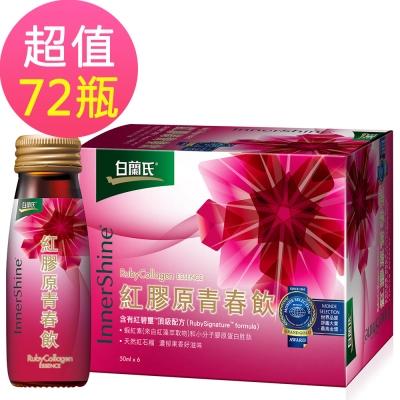 白蘭氏 紅膠原青春飲 72瓶超值組(50ml/瓶 x 6瓶 x 12盒)