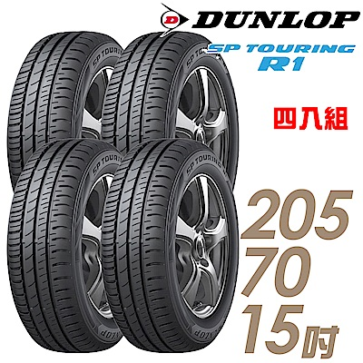 【登祿普】SPR1-205/70/15吋 高性能輪胎 四入組 適用CRV.Zinger