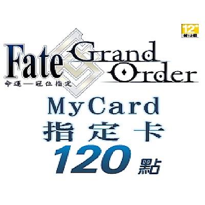 MyCard-FGO指定卡120點