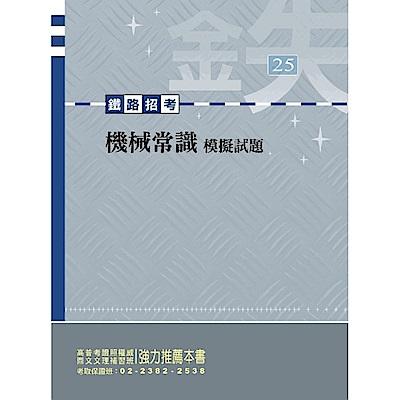 機械常識模擬試題(2版)