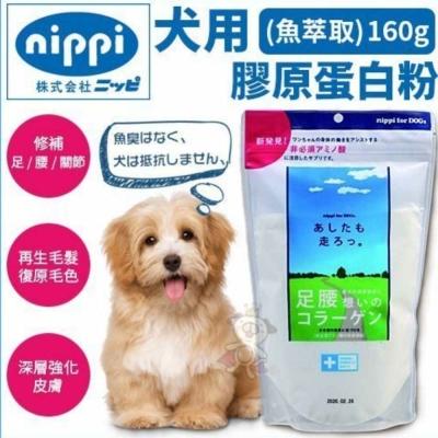 日本NIPPI犬用膠原蛋白粉《魚萃取》160g