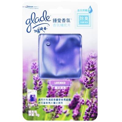 滿庭香鍾愛香氛補充片 8 g-薰衣草原