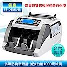 台灣鋒寶FB-D1台幣專用高級點驗鈔機