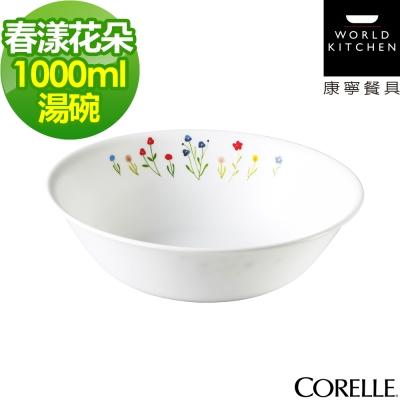 CORELLE康寧-春漾花朵1000ml湯碗