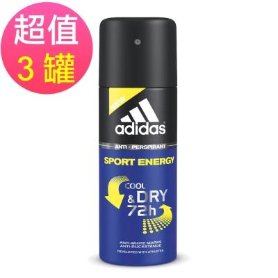 adidas愛迪達 男用長效制汗爽身噴霧(運動勁能)x3罐(150ml/罐)