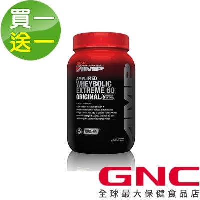 GNC健安喜-乳清蛋白-AMP-超能飲品-巧克力