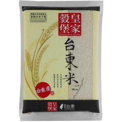 皇家穀堡 台東米(1.5kg)
