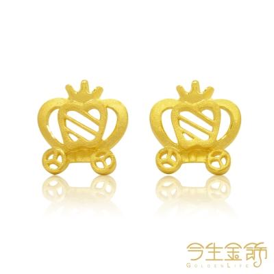 今生金飾 幸福公主耳環 純黃金耳環