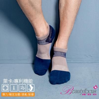 BeautyFocus 萊卡專利機能運動襪(深藍)