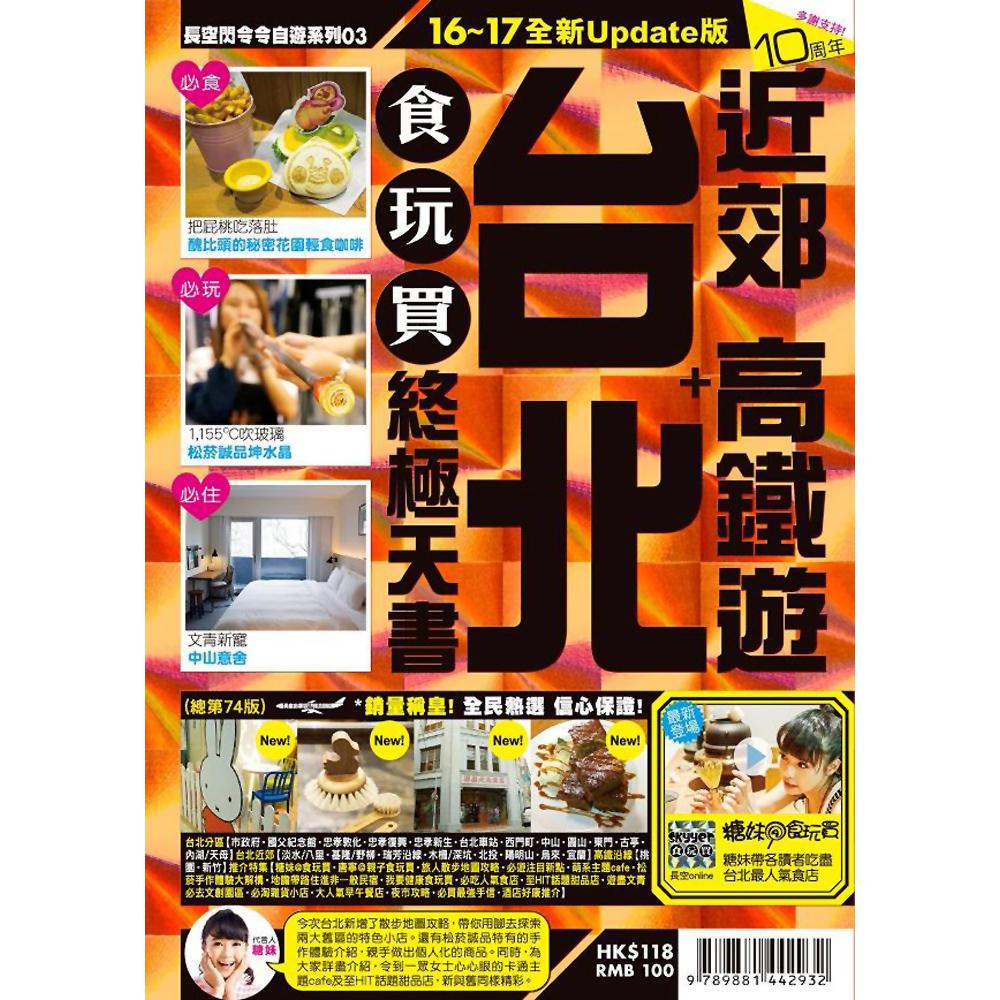 台北(近郊 高鐵遊)食玩買終極天書【16-17全新Update版】