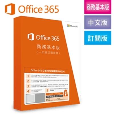 Microsoft Office 365 企業-商務基本版