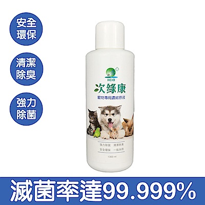 次綠康 寵物 除菌清潔液  1L濃縮液 1入