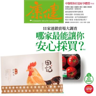 康健雜誌 (1年12期) 贈 田記溫體鮮雞精 (60g/10入)