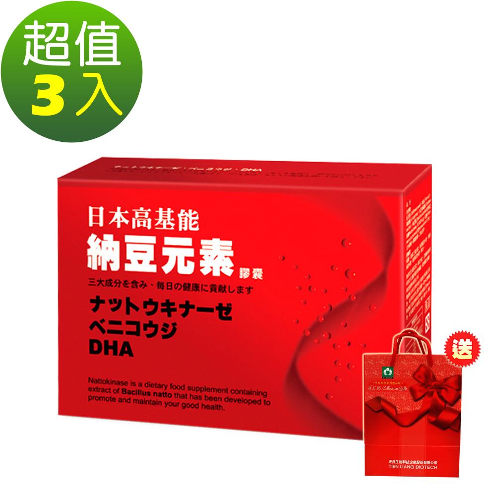 天良生技日本高基能納豆元素(80粒X3盒) 附贈精美禮袋x1
