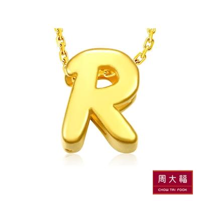 周大福 創意字母黃金路路通串飾/串珠-R