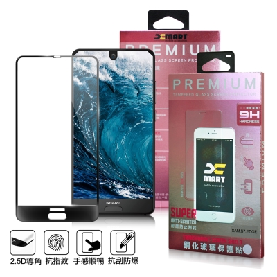 XM SHARP AQUOS S2 超透滿版 2.5D 鋼化玻璃貼-黑色