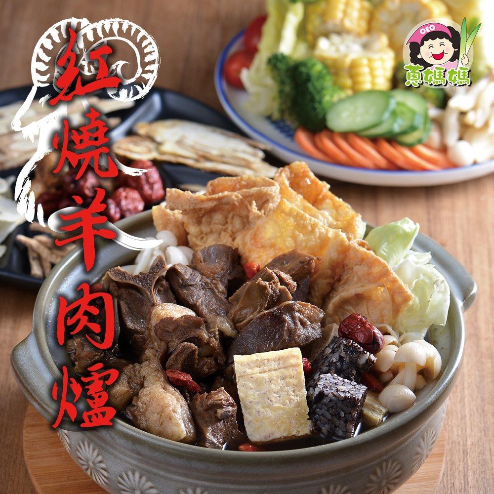 蔥媽媽 紅燒羊肉爐養生火鍋*1鍋(1400g/鍋+菜盤300g)