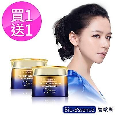 Bio-essence 碧歐斯 青春緊膚霜含蜂王漿及ATP(加強型)40G(買1送1)