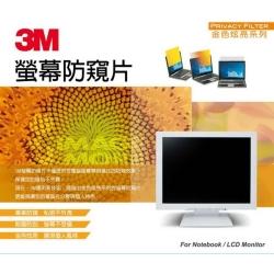 GPF15.6W9 3M金色炫亮系列螢幕防窺片15吋(16:9)