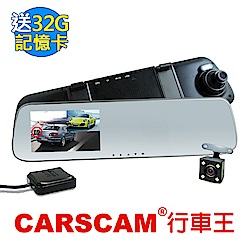 CARSCAM行車王 GS9100+ GPS測速雙鏡頭行車記錄器-加贈32G記憶卡