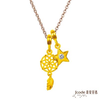 J'code真愛密碼 水瓶座-捕夢網黃金墜子 送項鍊-流星版