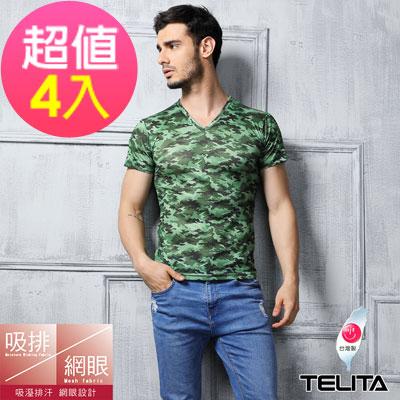 男內衣 吸溼涼爽迷彩網眼短袖V領內衣 軍綠(超值4件組)TELITA