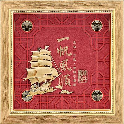 金箔畫 純金 *金鴻喜系列* 船【一帆風順】...23x23cm
