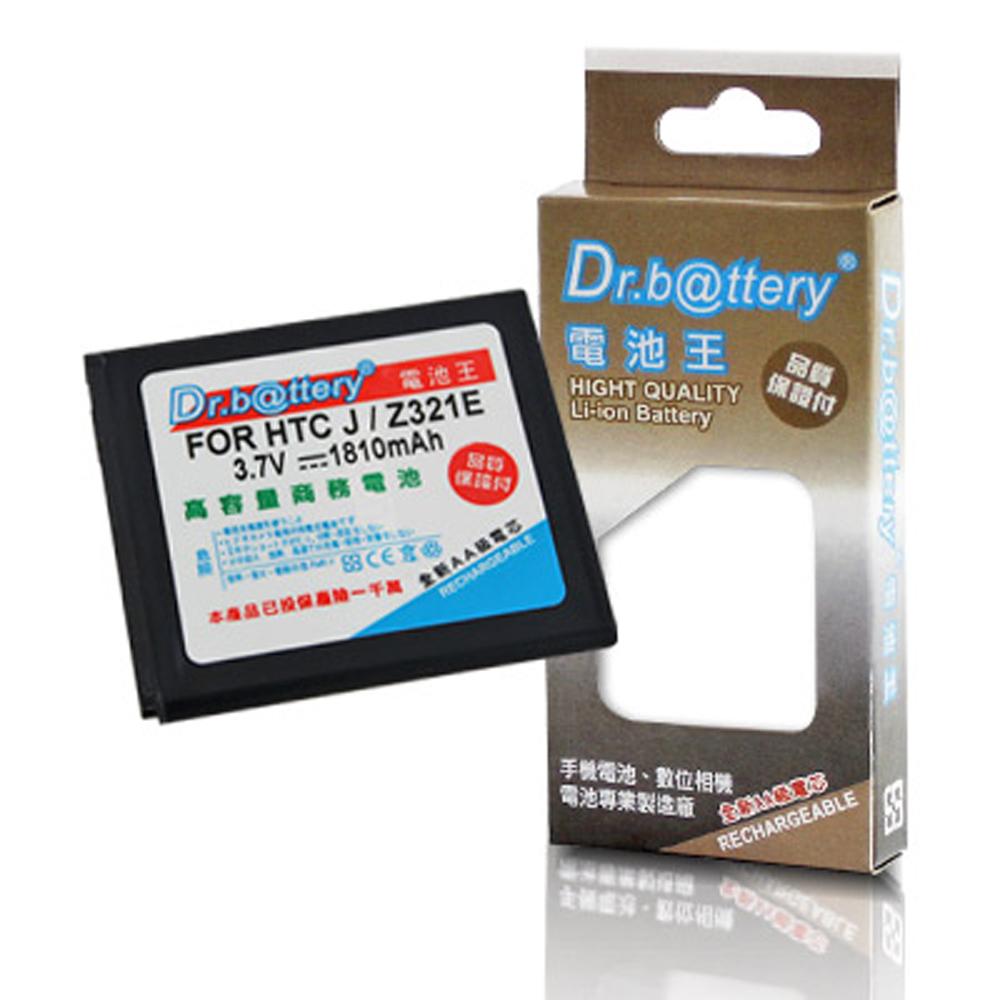電池王 For HTC J / Z321E 高容量鋰電池