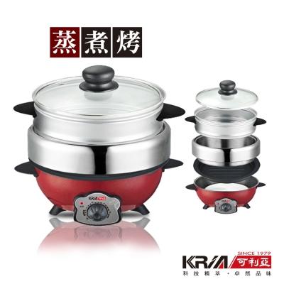 KRIA可利亞-蒸煮烤三用料理鍋-KR-816