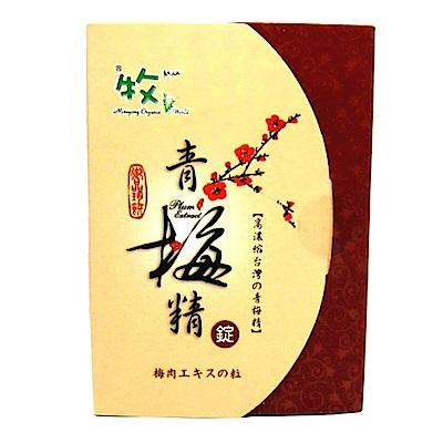 牧馬-青梅精錠(100粒x2盒)