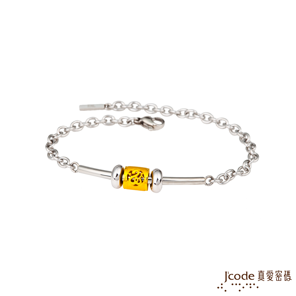 J'code真愛密碼 蛇(巳)招貴人黃金/白鋼手鍊