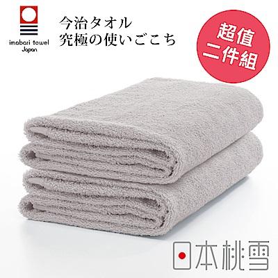 日本桃雪今治飯店浴巾超值兩件組(淺灰)