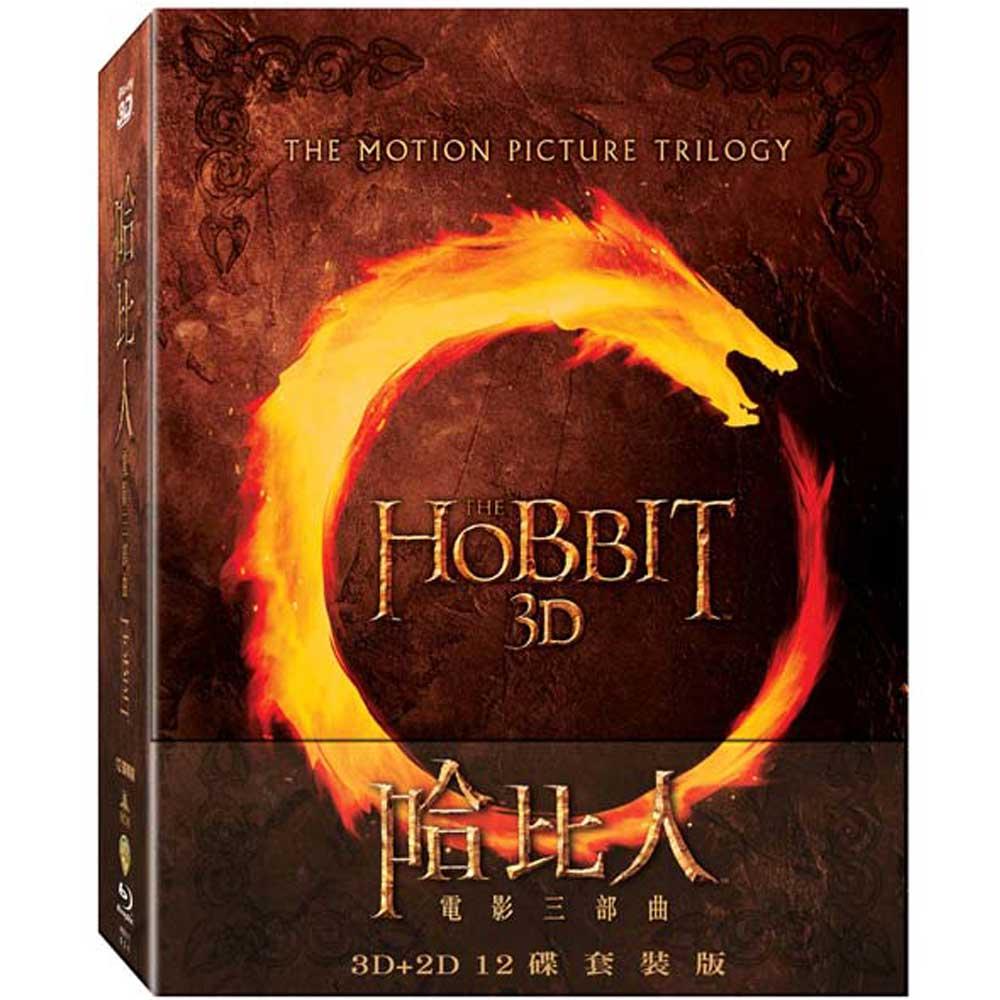 哈比人三部曲3D 2D 12碟套裝版藍光BD