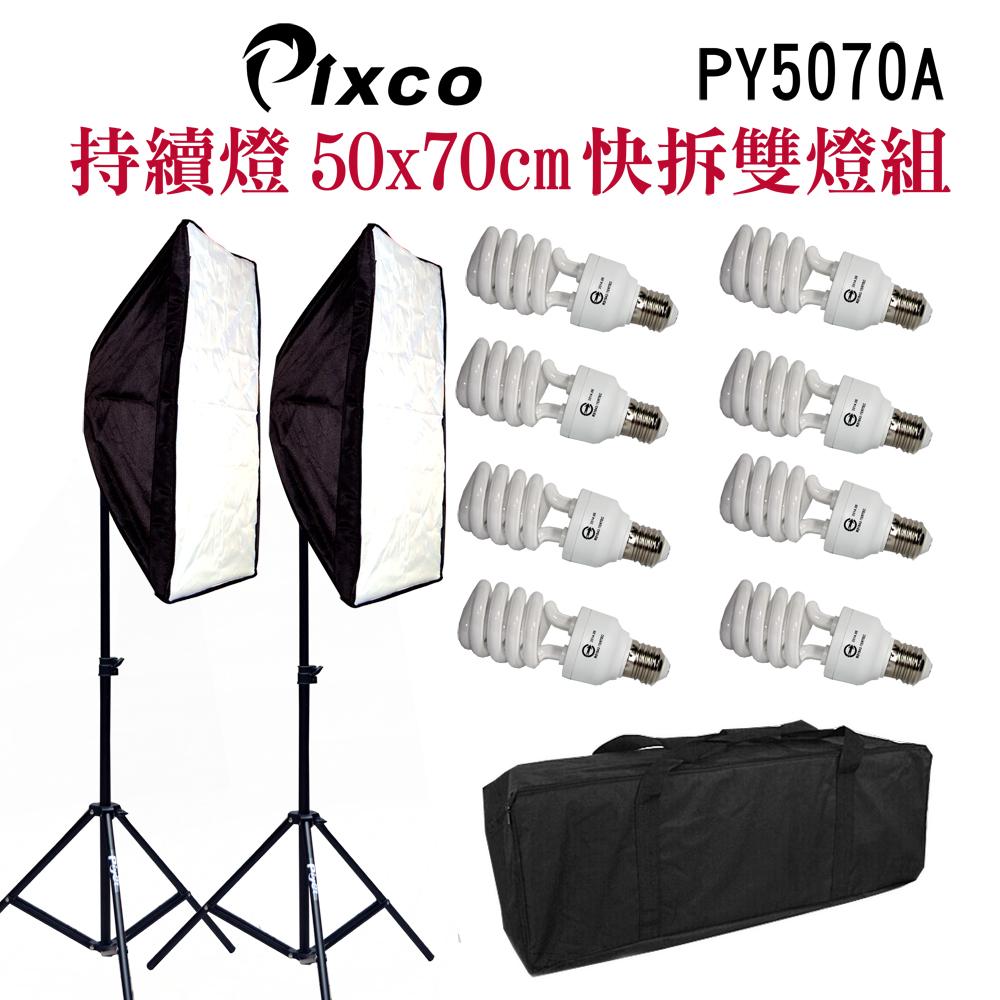 Pixco持續燈50x70cm快拆雙燈組(PY5070A)