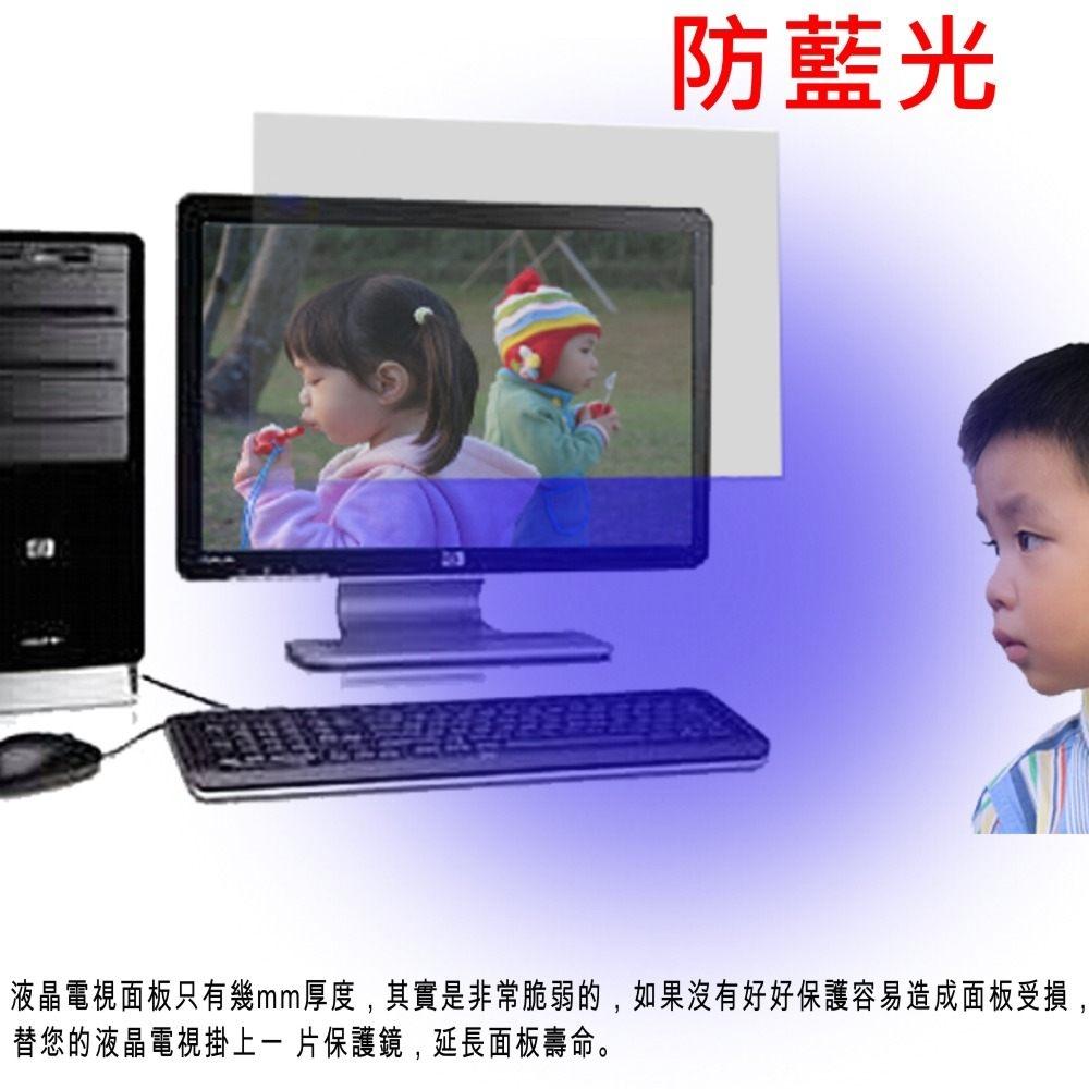 【EZstick 抗藍光】17吋(4:3) 外掛式鏡面抗藍光光學液晶螢幕保護鏡