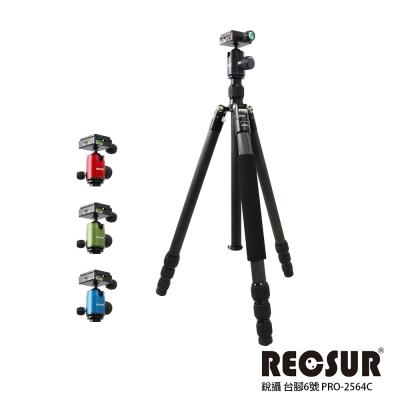 RECSUR 銳攝 PRO-2564C 四節反折碳纖維腳架-台腳6號-黑色