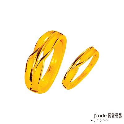 J code真愛密碼金飾 愛慕黃金成對戒指