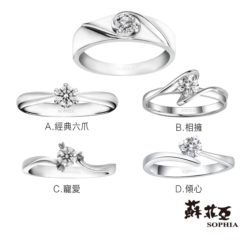 蘇菲亞SOPHIA結婚對戒熱戀永恆鑽石對戒