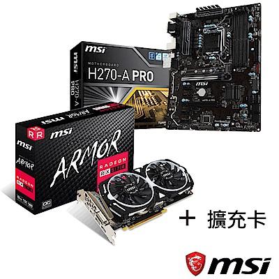MSI Radeon RX570+H270-A PRO+擴充卡 挖礦超值組合包
