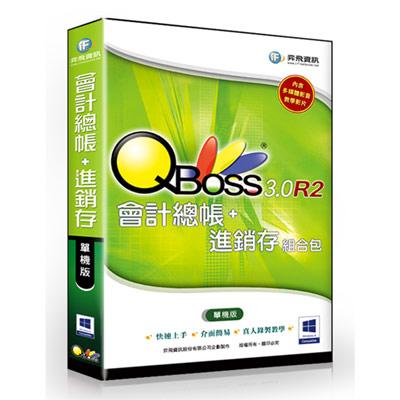 QBoss 會計總帳 + 進銷存 3.0 R2 組合包 - 單機版