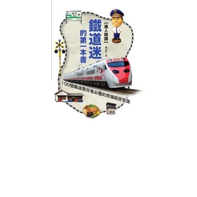 達人開講-鐵道迷的第一本書-100個鐵道愛好者必懂