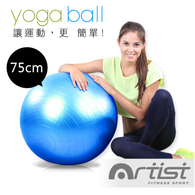 ARTIST【愛提斯】75cm 防爆瑜珈韻律健身球-藍色