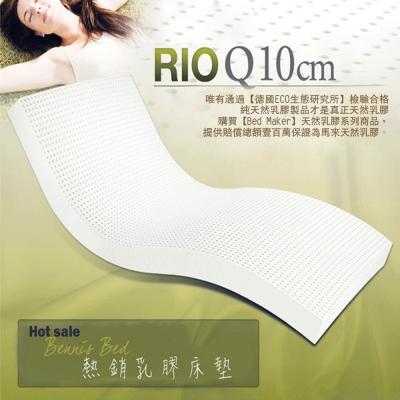 Bed-Maker-100-馬來西亞天然乳膠床-10cm-單大