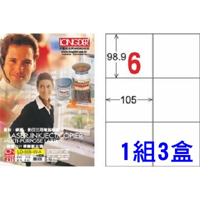 龍德 A4 標籤紙 LD-808WA (98.9*105mm 6格) 每盒105張*3盒