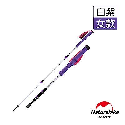 Naturehike 情侶專屬 UL輕量外鎖三節碳纖維登山杖 女款 白紫-急